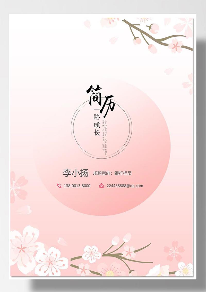 中国风银行银行柜员简历套装.docx
