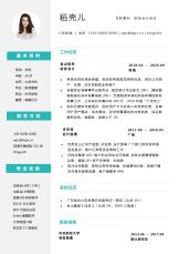 绿色清新财务会计1-3年单页简历.docx