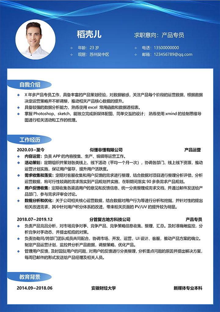 产品运营类互联网求职简历.docx