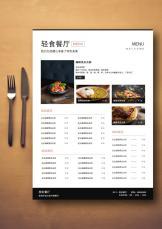 餐厅菜单模板.docx