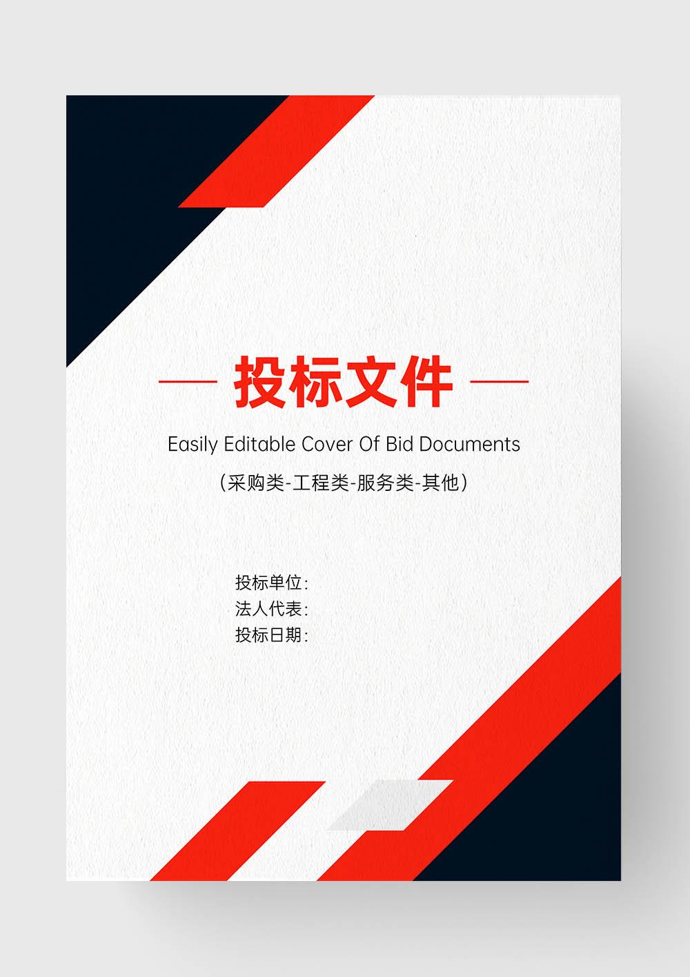 商务风投标书文件封面.docx
