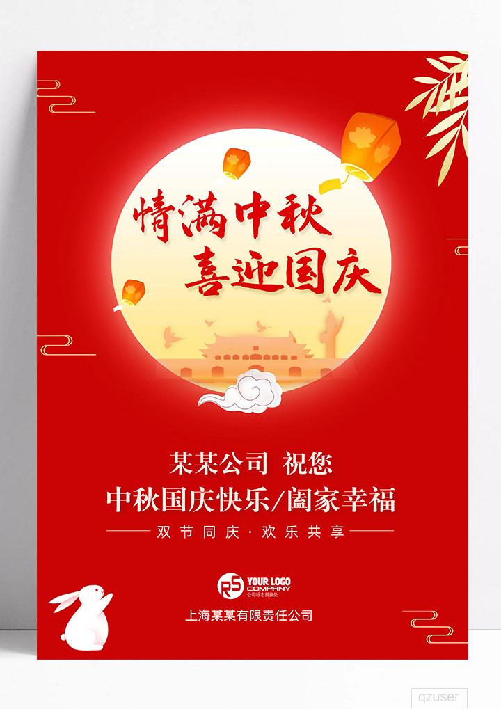 中秋国庆节海报.docx