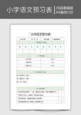 小学语文预习表预习方法学习计划预习单.docx