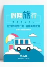 卡通风假期旅行海报.docx