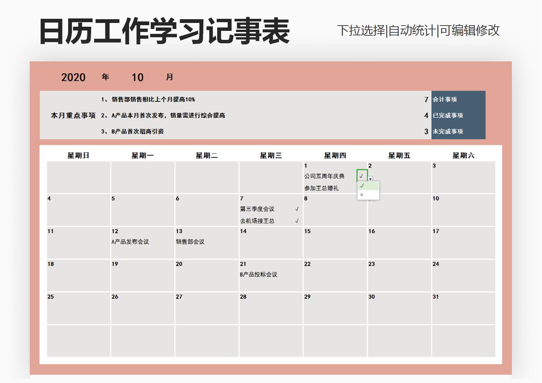 日历工作学习记事表.xlsx