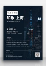 旅行社宣传广告宣传单.docx