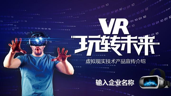 VR虚拟现实产品介绍宣传人工智能科技PPT.pptx