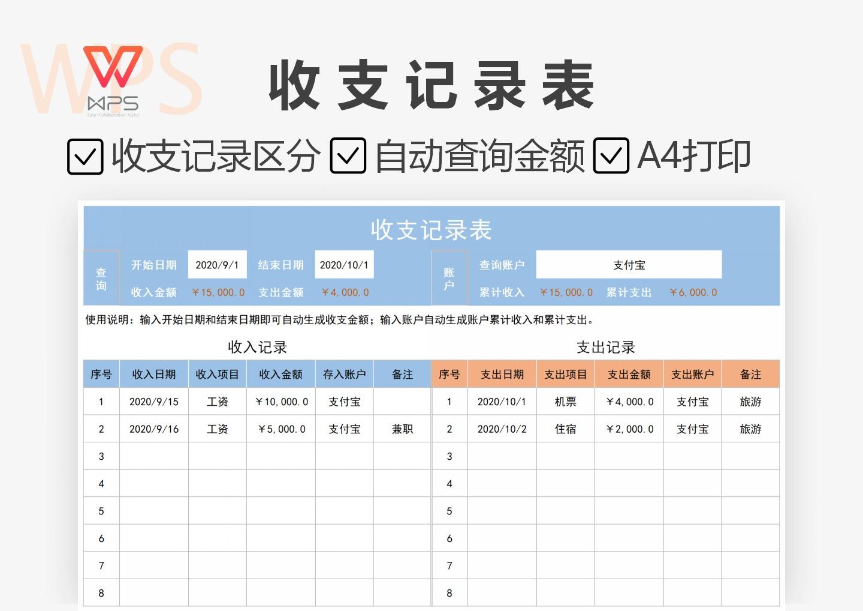 通用收支记录表(自动查询).xlsx