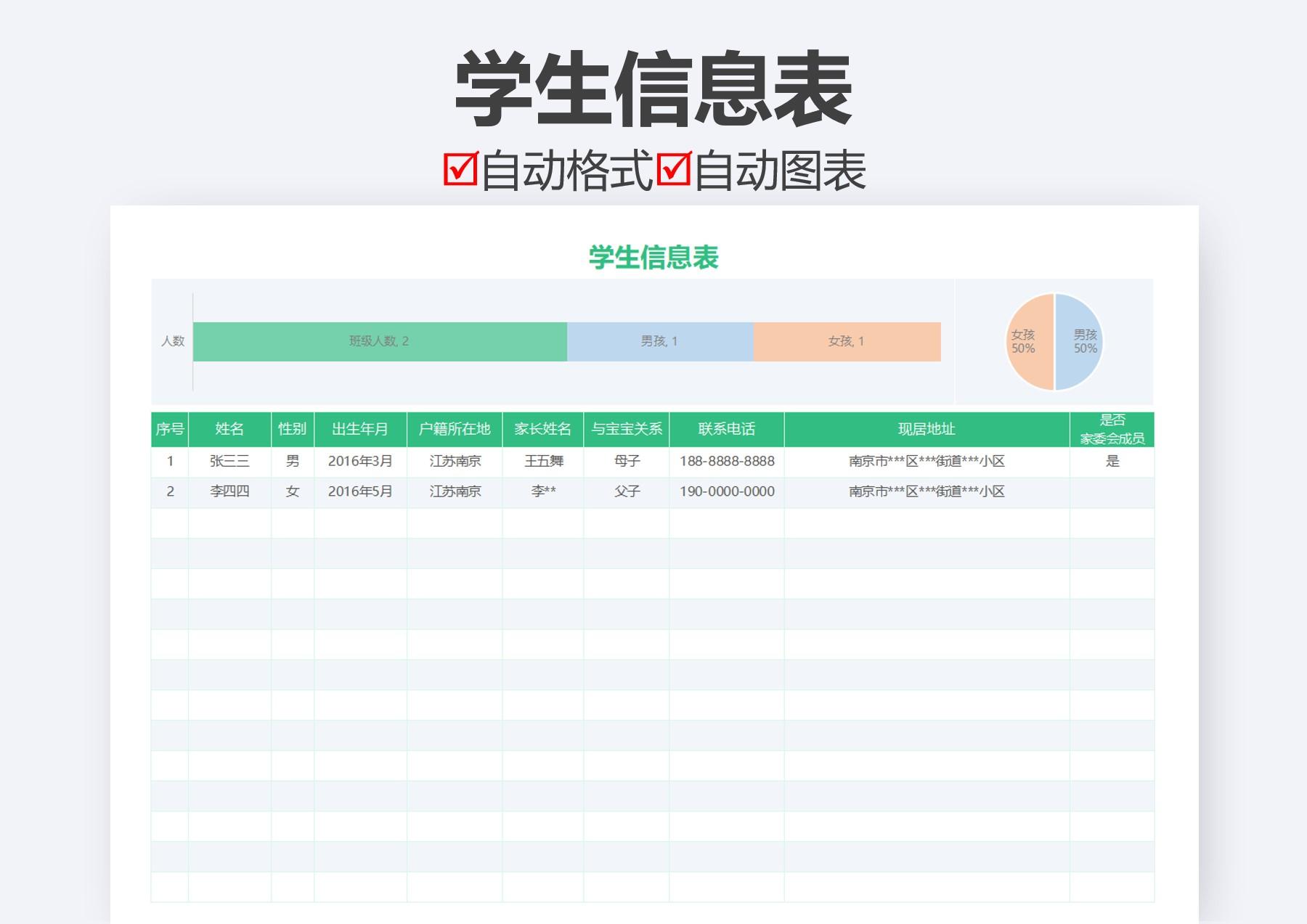 学生信息表.xlsx