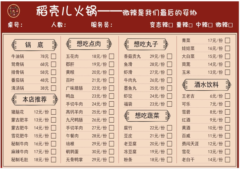 火锅店菜单菜谱模板.xlsx
