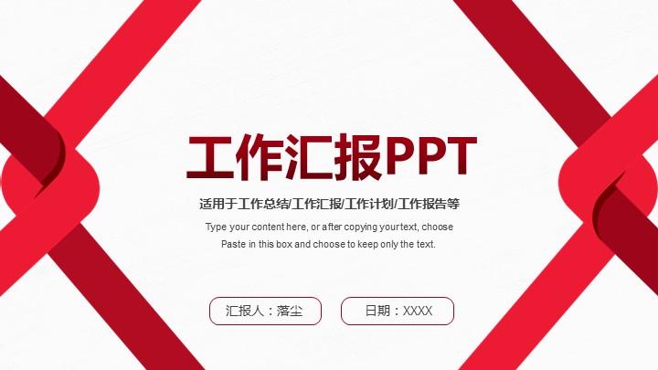 红色工作汇报总结PPT.pptx