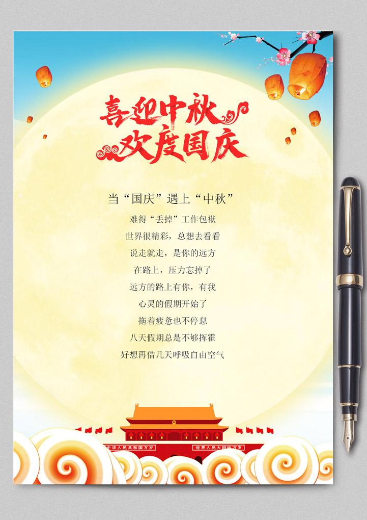 中秋国庆双节祝福信纸.docx