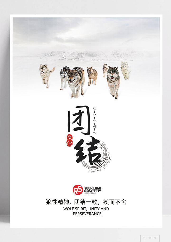 团队企业文化励志海报.docx