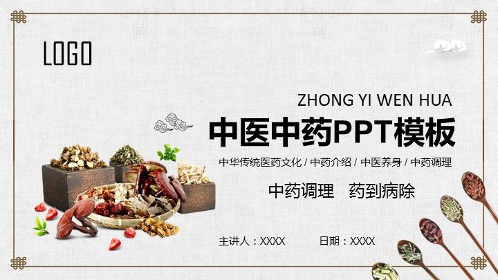 中国风传统中医中药文化宣传介绍PPT模板.pptx