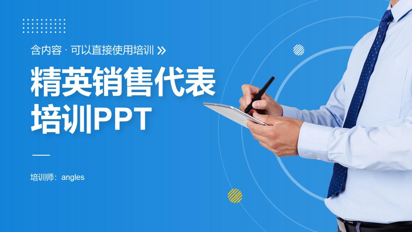 蓝色销售代表技能岗位入职培训PPT.pptx