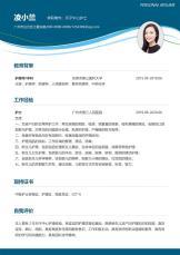商务蓝护士单页求职简历.docx