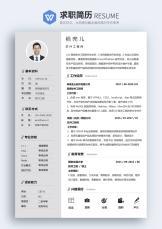 浅灰典雅软件工程师3-5年经验单页简历.docx