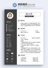 黑色文艺人事行政1-3年单页简历.docx