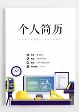 简约插画风土木工程1-3年社招简历模板.docx