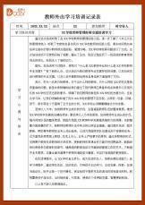 教师外出学习培训记录表.docx