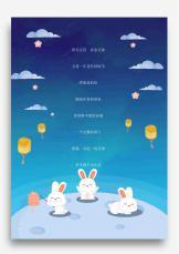 手绘中国风中秋兔子信纸.docx