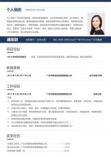 单页财务主管求职简历.docx