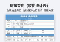 房东专用(收租统计表).xlsx