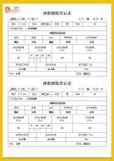 体格锻炼登记表.docx