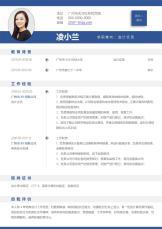会计文员单页蓝色商务风简历.docx