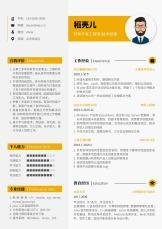 简约明黄软件开发岗位单页简历.docx
