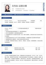 秋招简历运营主管求职.docx
