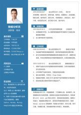秋招数据分析师个人简历.docx