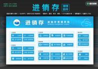 【免费试用】进销存管理系统(功能完整,技术售后)-超级模板.xlsx