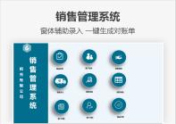 销售管理系统(带销售单打印).xlsm