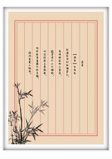 中国风复古竹子信笺信纸.docx