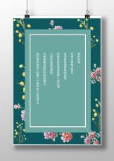 清新水彩花朵边框信纸.docx