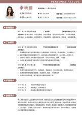 简约人事行政经理单页简历.docx