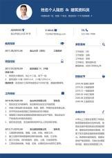 秋招工程资料员个人简历.docx