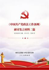 党的政法工作条例研讨发言材料二篇.docx