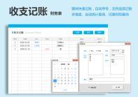 收支记账明细表(多种查询统计、窗体记账).xlsm