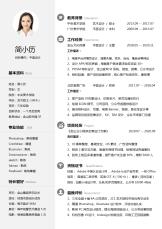 灰色商务平面设计1-3年经验简历.docx