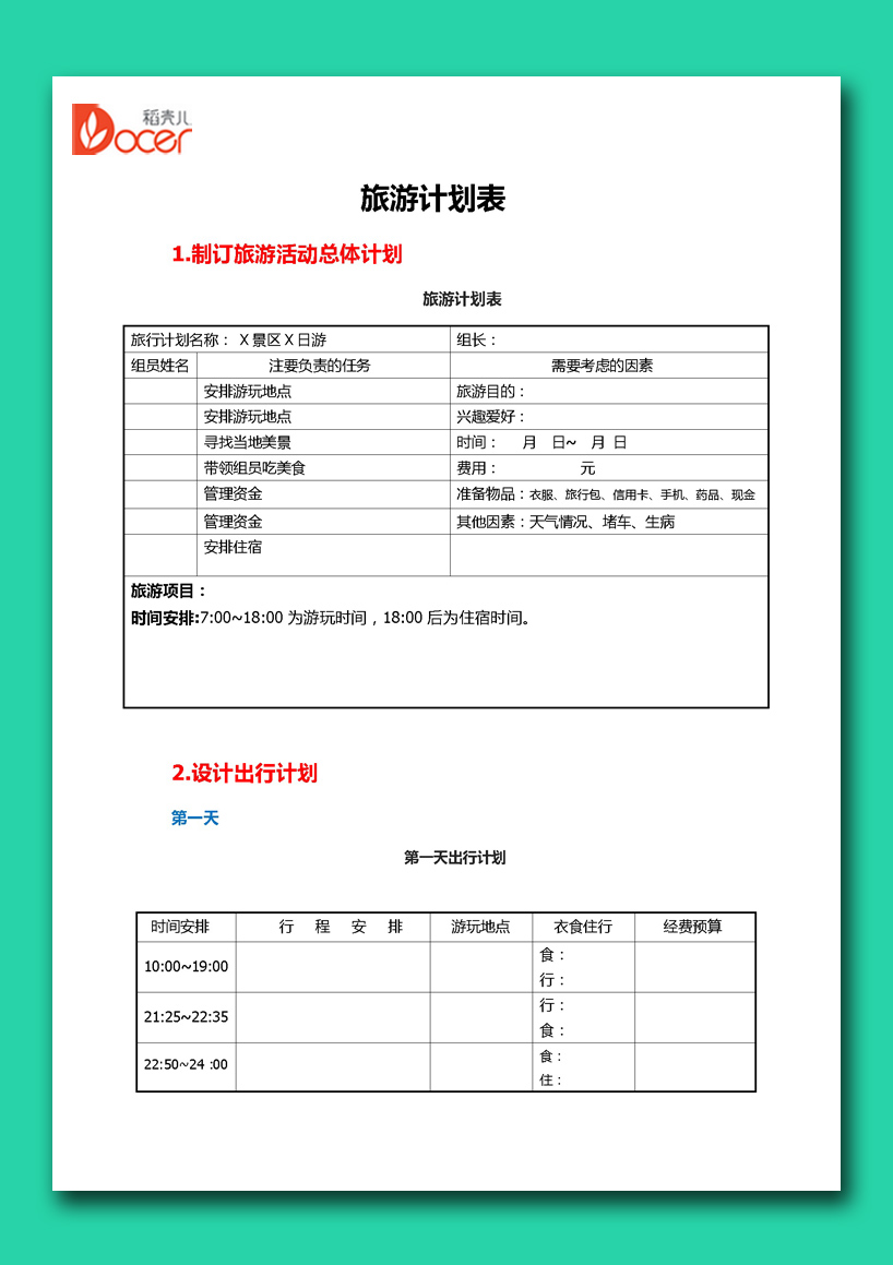 旅游计划表.docx