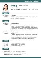 简约美术教育培训简历.docx
