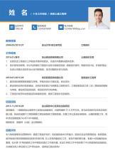 秋招高级土建工程师个人简历.docx