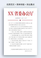 政府公文红头文件格式.docx