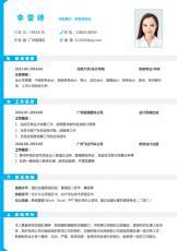 简约求职简历财务.docx