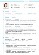 会计实习简历.docx