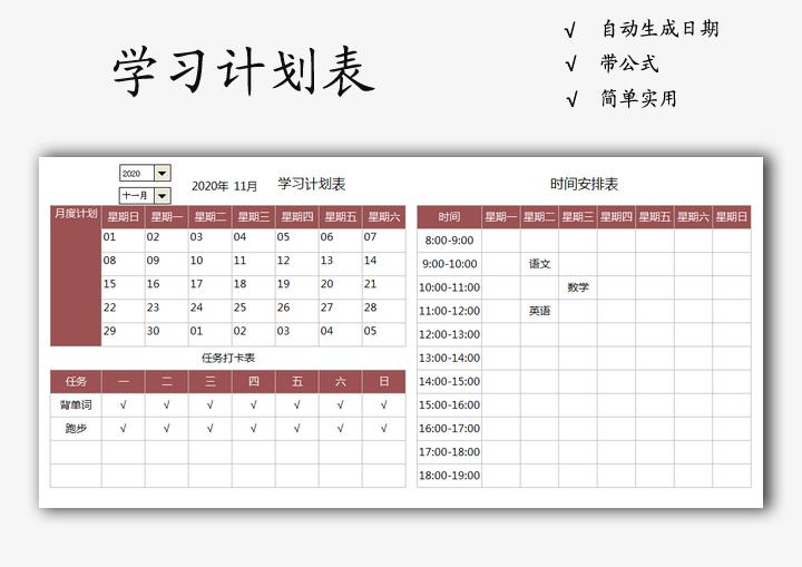 学习计划表.xlsx