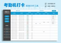 考勤打卡数据自动分析工具(人资必备).xlsm