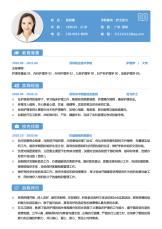 护士实习简历.docx